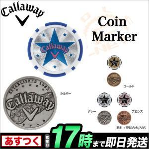 キャロウェイ CA Coin Marker 15 JM コインマーカー|f-netgolf