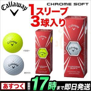 【2016年モデル】Callaway キャロウェイ CHROME SOFT ゴルフボール 1スリーブ(3球)|f-netgolf