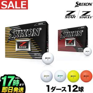 2017年モデルダンロップ スリクソン Z-STAR / Z-STAR XV ゴルフボール 1ダース