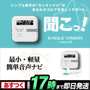 EAGLE VISION イーグルヴィジョン ボイス EAGLE VISION voice2 EV-302【U10】|f-netgolf