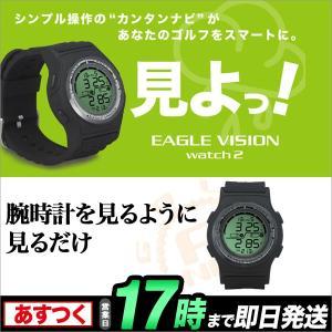 EAGLE VISION イーグルヴィジョン ウォッチ EAGLE VISION watch2 EV-303【U10】|f-netgolf