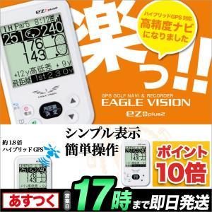 EAGLE VISION イーグルビジョン EZプラス2 EV-615(ゴルフ用GPS距離測定器)【U10】|f-netgolf