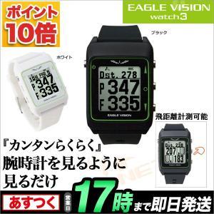 EAGLE VISION イーグルビジョン ウォッチ 3 EV-616(ゴルフ用GPS距離測定器)【U10】|f-netgolf