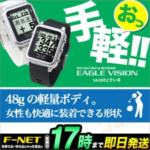 EAGLE VISION イーグルビジョン ウォッチ watch4 EV-717 (ゴルフ用 腕時計型GPS距離測定器)【U10】|f-netgolf