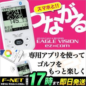 EAGLE VISION イーグルビジョン ez-Com EV-731 (ゴルフ用GPS距離測定器)【U10】|f-netgolf