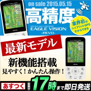 EAGLE VISION イーグルヴィジョン レボ EAGLE VISION REVO【U10】|f-netgolf