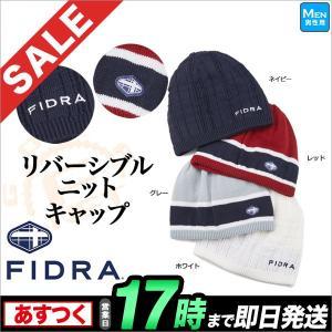 30%OFF・セール・2016-17年秋冬 FIDRA フィドラ ゴルフウェア P133809 リバーシブルビーニー(メンズ) f-netgolf