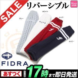 2016-17年秋冬 FIDRA フィドラ ゴルフウェア P282512 リバーシブルニットレッグウォーマー(レディース)【U10】 f-netgolf