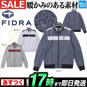 30%OFF・セール・2016-17年秋冬 FIDRA フィドラ ゴルフウェア P110604 トラックジャケット(メンズ) f-netgolf