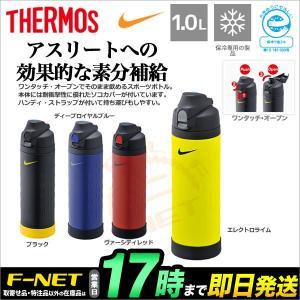 【水筒 1L】 THERMOS ナイキ ハイドレ...の商品画像