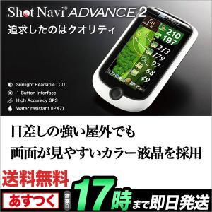 ショットナビ アドバンス 2 Shot Navi ADVANCE 2|f-netgolf