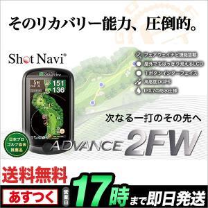 ショットナビ アドバンス 2 エフダブリュー Shot Navi ADVANCE 2 FW|f-netgolf