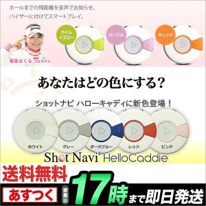 ショットナビ ハローキャディ Shot Navi Hello Caddie【U10】|f-netgolf
