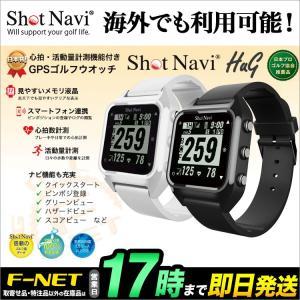 2017年新モデル ショットナビ ShotNaviHuG 活動量計内蔵腕時計型 GPSゴルフナビ (ゴルフ用GPS距離測定器)【U10】|f-netgolf