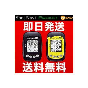 GPS距離測定器ショットナビポケット ネオ SHOT NAVI POCKET NEO|f-netgolf