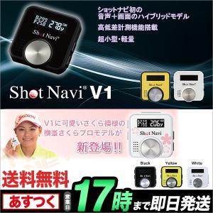 ショットナビ V1 Shot Shot Navi V1【U10】|f-netgolf