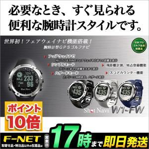ショットナビ ダブリュー1 エフダブリュー Shot Navi W1-FW【U10】|f-netgolf