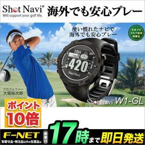 2017年新モデル ショットナビ Shot Navi W1-GL(ゴルフ用GPS距離測定器)【U10】|f-netgolf