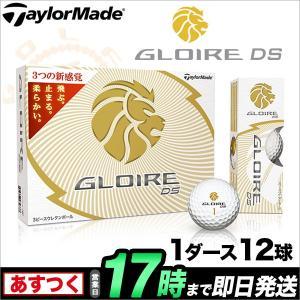 テーラーメイド グローレ GLOIRE DS ゴルフボール 1ダース(12球)【ゴルフ用品】|f-netgolf