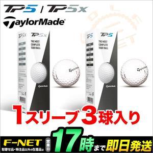 Taylormade テーラーメイド ツアーボール TP5/TP5x ゴルフボール 1スリーブ(3球) 【ゴルフグッズ用品】|f-netgolf