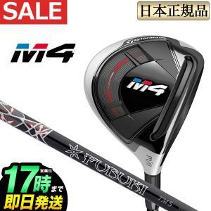 【日本正規品】【ゴルフクラブ】日本仕様 テーラーメード M4フェアウェイウッド