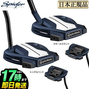 テーラーメイド ゴルフ  SPIDER X BLUE/WH スパイダーX ブルー/ホワイト  パター