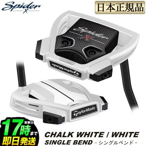 テーラーメイド ゴルフ パター  スパイダー X チョークホワイト/ホワイト シングルベンド SPI...