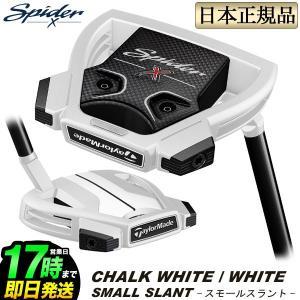 テーラーメイド ゴルフ パター  スパイダー X チョークホワイト/ホワイト スモールスラント SP...