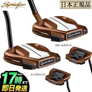 テーラーメイド ゴルフ  SPIDER X COPPER/WH スパイダーX カッパー/ホワイト  ...