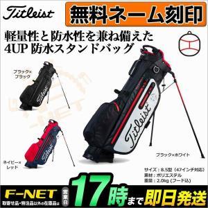 【日本正規品】TitleistGolf タイトリストゴルフ超軽量のスタンドキャディーバッグ
