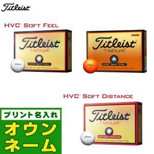 【3ダース以上でオウンネーム名入れ対応】タイトリスト HVC ソフト・ディスタンス/HVC ソフト・フィール ゴルフボール 1ダース|f-netgolf