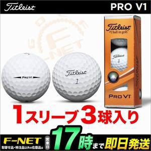 2017年モデル タイトリスト Titleist PRO V1 プロV1 ゴルフボール  1スリーブ(3球)|f-netgolf