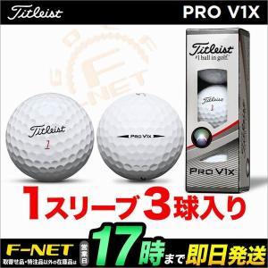 2017年モデル タイトリスト Titleist PRO V1x プロV1x ゴルフボール  1スリーブ(3球)|f-netgolf