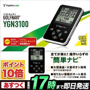 ユピテル GOLF GPSゴルフナビ YGN3100【U10】|f-netgolf
