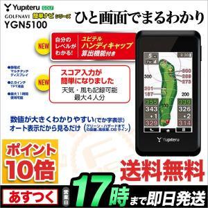 ユピテル GOLF GPSゴルフナビ YGN5100【U10】|f-netgolf