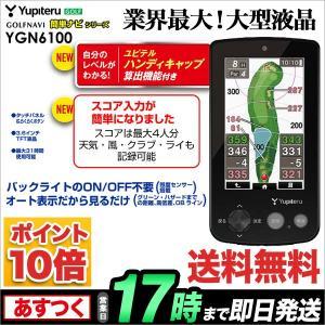ユピテル GOLF GPSゴルフナビ YGN6100【U10】|f-netgolf