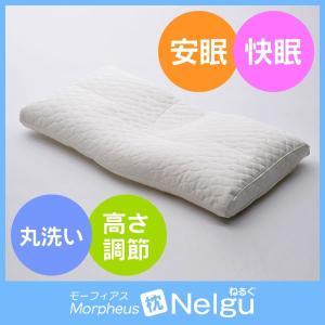 枕 日本製 寝返り機能 自動高さ調節 洗える 安眠 快適 ピロー 枕 まくら ドクターエル ねるぐ Nelgu|f-news