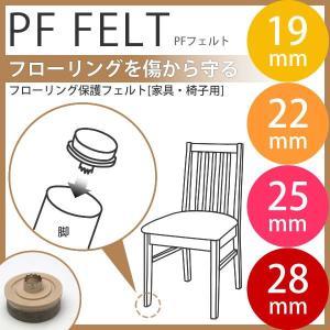 床・フローリングの保護・キズ防止に! 家具・椅子用フェルト PFフェルト PF-19 PF-22 PF-25 PF-28の写真