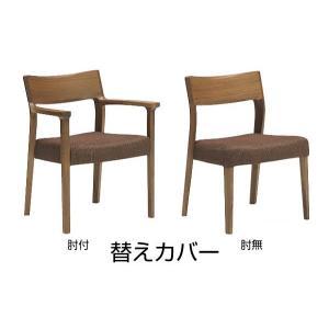 カリモク 肘付食堂椅子 食堂椅子用カバー KC6150 KC6155 f-news