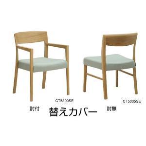 カリモク 肘付食堂椅子 食堂椅子用カバー 布地 KC5300 KC5305 f-news