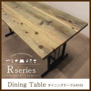 ダイニングテーブル サイズオーダーで造る R(アール)シリーズ ダイニングテーブル R103|f-news