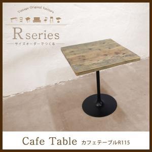 テーブル R(アール)シリーズ カフェテーブル R115 サイズオーダーカフェテーブル|f-news
