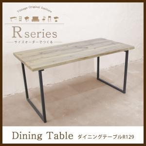 ダイニングテーブル R(アール)シリーズ ダイニングテーブル R129 サイズオーダーテーブル|f-news