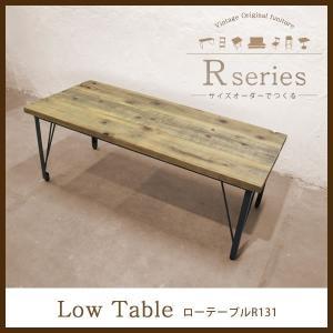 ローテーブル R(アール)シリーズ ローテーブル R131 サイズオーダーローテーブル センターテーブル ソファーテーブル|f-news