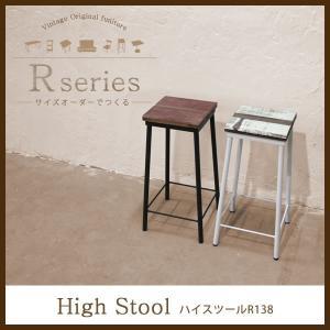 スツール R(アール)シリーズ アンティークハイスツール R138 ハイスツール 椅子|f-news