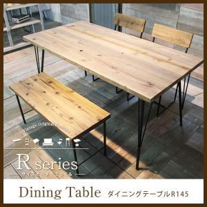 ダイニングテーブル R(アール)シリーズ ダイニングテーブル R145 サイズオーダーテーブル 食卓|f-news