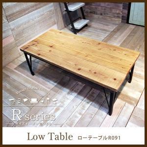 ローテーブル R(アール)シリーズ 四つ脚ローテーブル R091 センターテーブル ソファテーブル|f-news