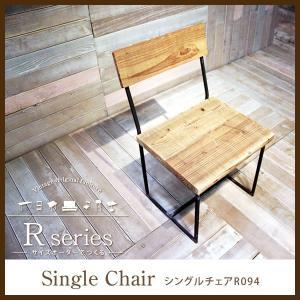 チェア R(アール)シリーズ シングルチェア R094 ダイニングチェア 食卓椅子|f-news