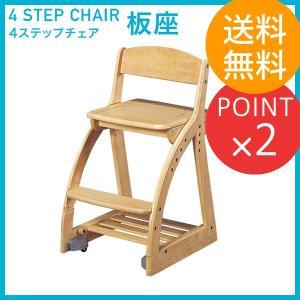 学習椅子 4ステップチェア 板座コイズミ学習机 2016年|f-news
