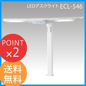 デスクライト LEDモードコントロールツインライト ECL-546 コイズミ学習机 2016年|f-news